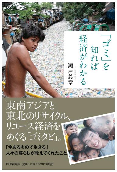 「ゴミ」を知れば経済がわかる.jpg